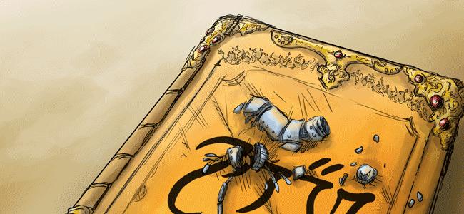 Erdorin, Chroniques de l'Arbre-monde, Livre 1, chapitre 4